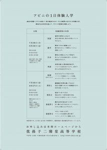 0519_1日体験入学_a4チラシ_入稿